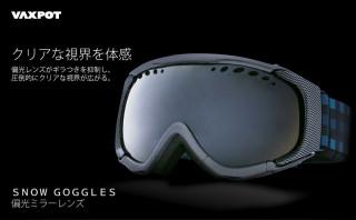 VAXPOT ゴーグル 偏光レンズ搭載モデル【ミラーレンズ&ダブルレンズ】 VA-3610