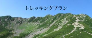 【トレッキングプラン】又剱山~笙ノ峰 2016年4月30日(土)