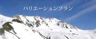 【バリエーションガイドプラン】立山・竜王岳東尾根 2016年5月7日(土)~8日(日)