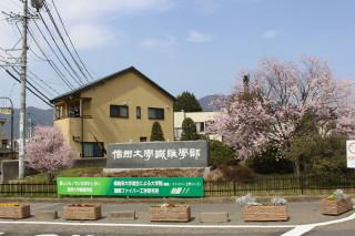 【始動!産学共同研究】信州大学繊維学部を訪問