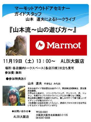 【トークイベント】山本流~山の遊び方~ in Marmot(マーモット) ALbi大阪店 2016年11月19日